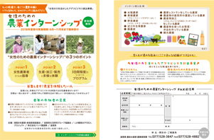 女性のための農業インターンシップ PDFダウンロードはこちら