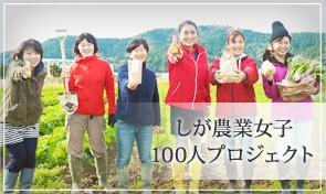 しが農業女子100人プロジェクト