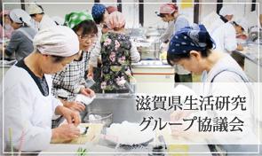滋賀県生活研究グループ