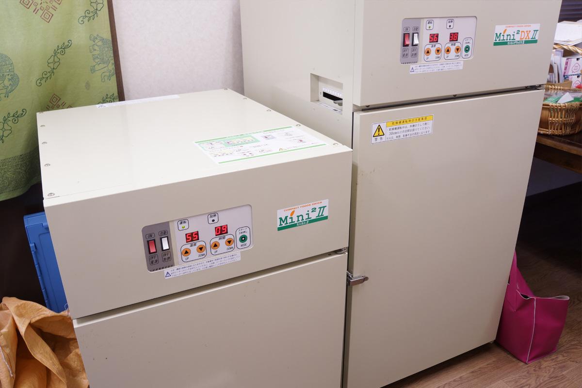 自己資金で購入した乾燥機「ミニミニDX」。