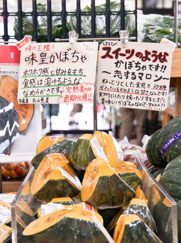 直売所のかぼちゃは、カットして使いやすい大きさで販売。見やすいPOPづくりにも心がけている。