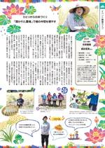 百菜農園 廣部里美さんの記事(PDF)