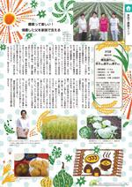 東近江市 猪田さんの記事(PDF)