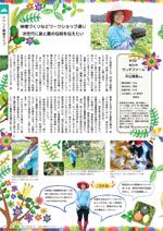 サンテファーム 片山恵美さんの記事(PDF)