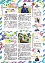 柏本農園(株) 北村明子さん、(株)ファームタケヤマ 佐伯美矩さんの記事(PDF)