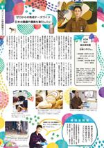 古株牧場 古株つや子さんの記事(PDF)