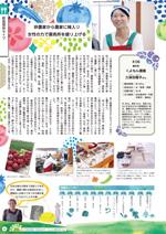 くよもん農園 久保田優子さんの記事(PDF)