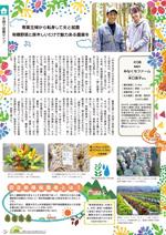 みなくちファーム 水口良子さんの記事(PDF)