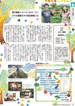 みのり農園 高橋佳奈さんの記事(PDF)