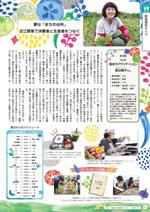 食まちアグリゲーション 渡辺維子さんの記事(PDF)