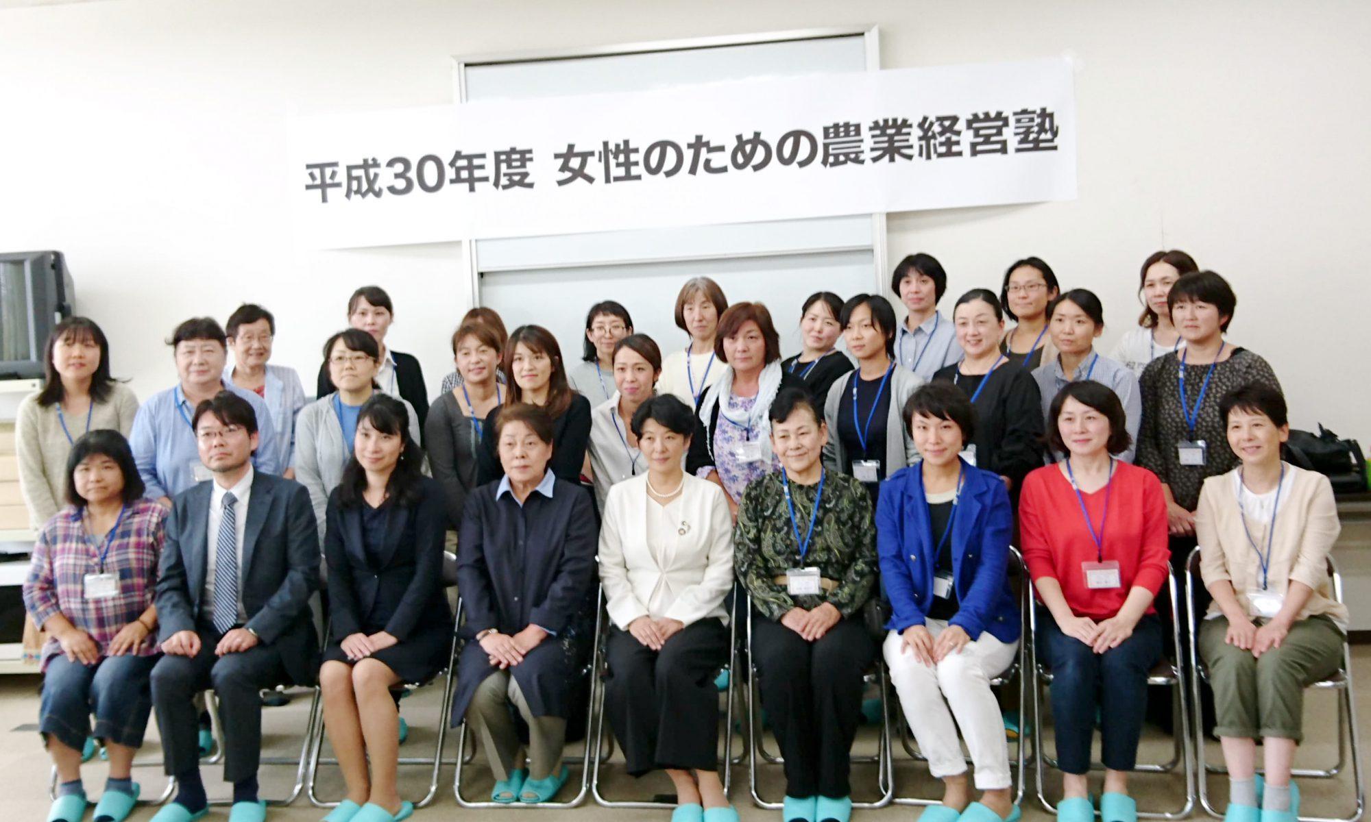 平成30年度「女性のための農業経営塾」が始まりました