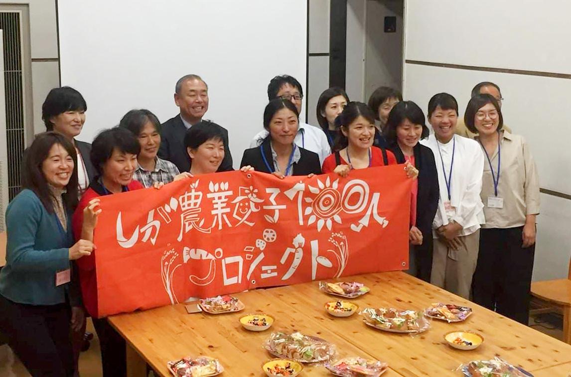 しが農業女子100人プロジェクト設立総会を開催しました