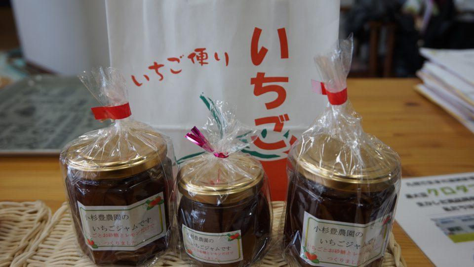 山梶さんと種村さんから提供いただいた、農産加工品(いちごジャム・ニンジンジャム)